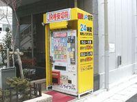 石山駅前 販売機
