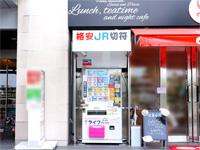 南草津駅西口 アーバンホテル1F 販売機