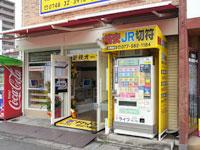 近江八幡駅前 販売機