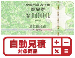 全国百貨店共通商品券 予約限定買取価格