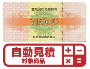 阪急友の会お買物券(商品引換整理券)予約限定買取価格