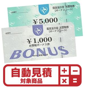 阪急友の会お買物券(ボーナス券) 予約限定買取価格