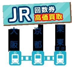 JR普通回数券 予約限定買取価格