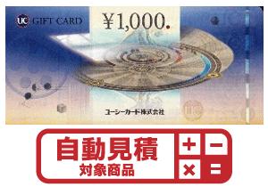UCギフトカード 予約限定買取価格