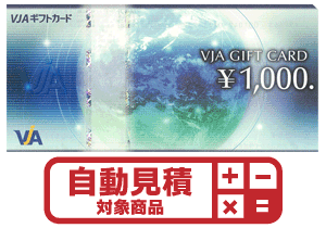 vja・visaギフトカード