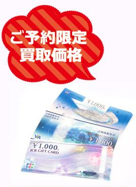信販系ギフトカードの高価買取(全国対応!web買取)の画像