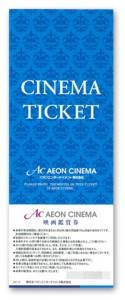 イオンシネマ映画券(2)