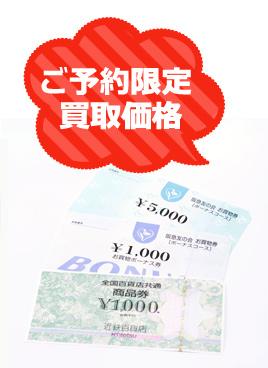百貨店・スーパー商品券の高価買取(全国対応!web買取)の画像