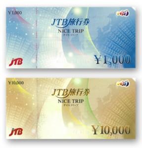 JTB旅行券