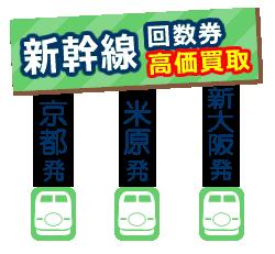 JR新幹線回数券 予約限定買取価格