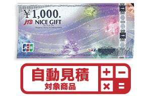 JTBナイスギフトカード 予約限定買取価格