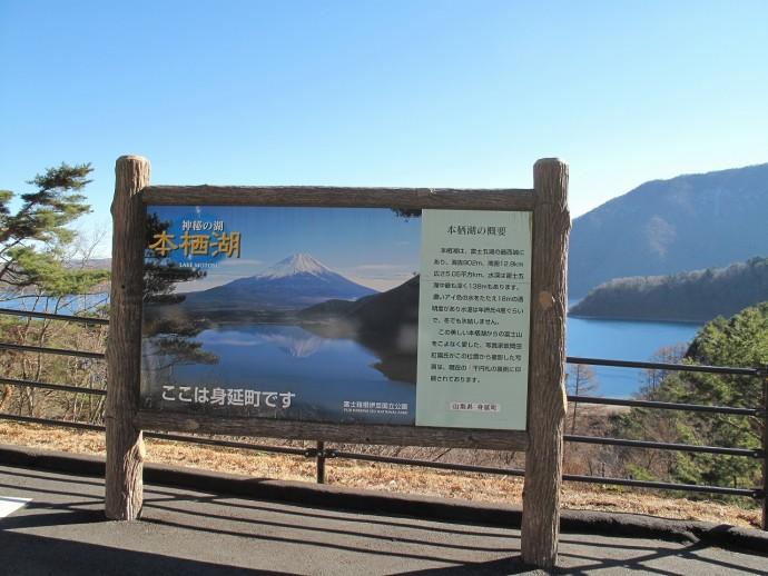 本栖湖の富士立案内板