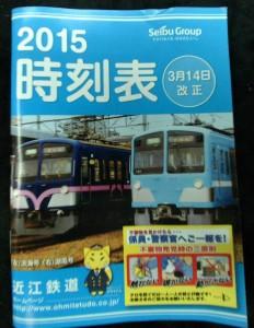 近江鉄道時刻表1