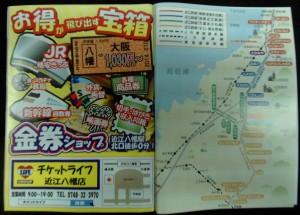 近江鉄道時刻表2