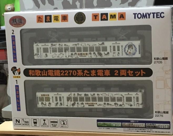 2たま電車