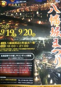 2015八幡堀まつり1
