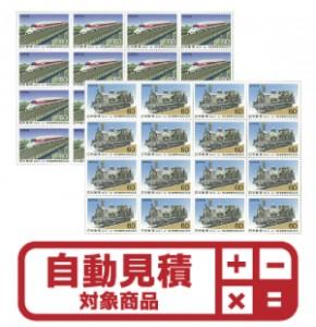 記念切手/旧柄通常切手シート(200円~290円) 予約限定買取価格