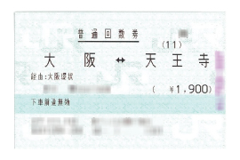 JR在来線大阪天王寺