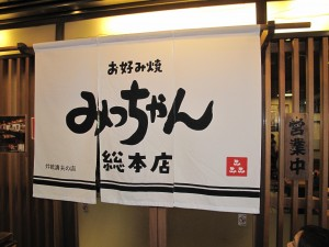 ①みっちゃんのれん0020