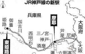 JR神戸線新駅