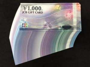 JCB1000