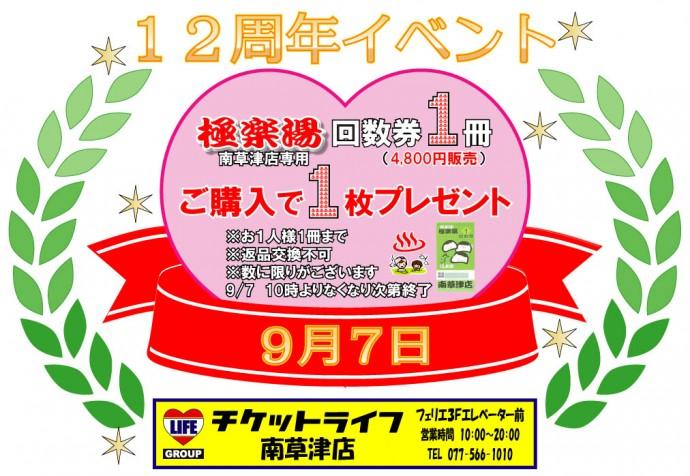 南草津12周年イベントhp用