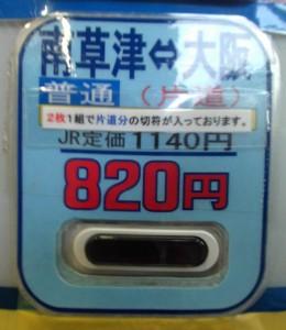 大阪片道普通