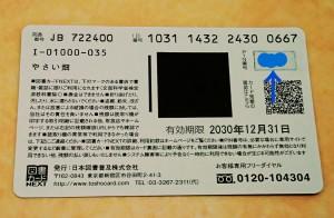 16-12-09-19-00-10-757_deco