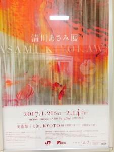 清川あさみ展2