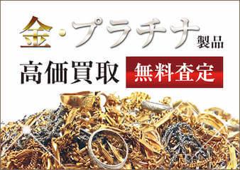 金・プラチナ製品 高価買取