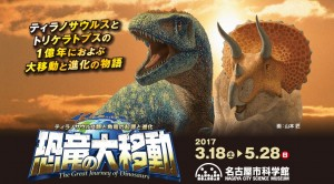 恐竜の大移動_大