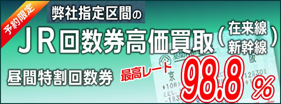 JR西日本 昼間特割回数券 昼特 高価買取 98.8%