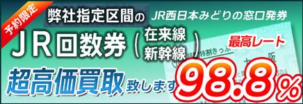 予約限定 弊社指定区間のJR西日本みどりの窓口発券JR回数券(在来線・新幹線)超高価買取致します 最高レート98.8%