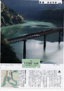IMG_大井川鐡道 井川線JPEG