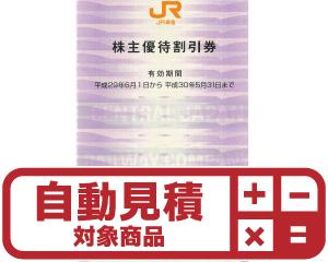 JR東海株主優待券 予約限定買取価格