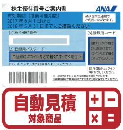 ANA株主優待券 予約限定買取価格