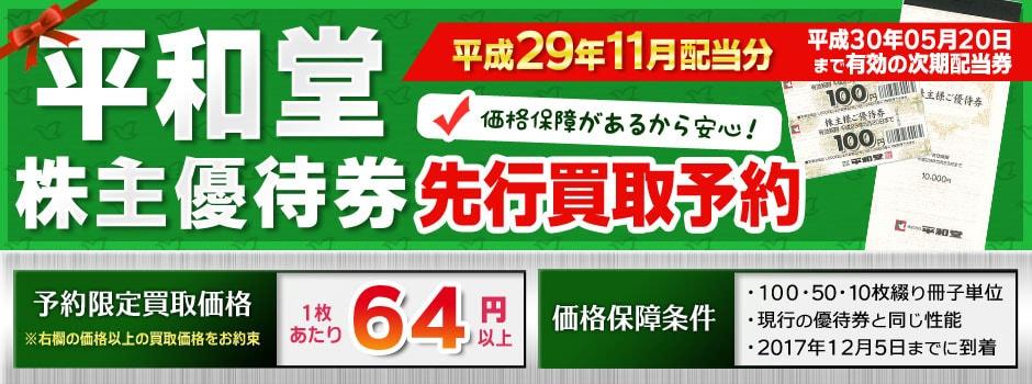 平和堂株主優待券 先行買取予約 平成29年11月配当分