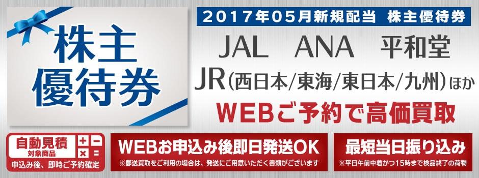 株主優待券 JAL ANA 平和堂 JRほか 2017年5月新規配当 株主優待券