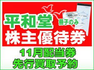 平和堂株主優待券 2017年11月配当(2018年5月20日まで有効)【先行】買取予約