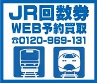 JR回数券 Web買取 JR昼特回数券 JR普通回数券 JR新幹線回数券
