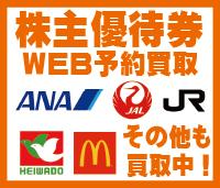 株主優待券 Web買取 航空会社JR その他