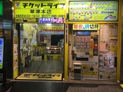 チケットライフ草津本店