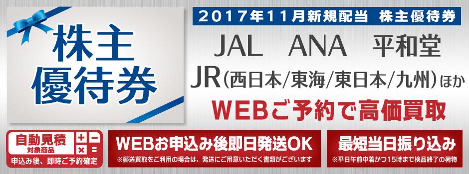 株主優待券 JAL ANA 平和堂 JRほか 2017年11月新規配当 株主優待券