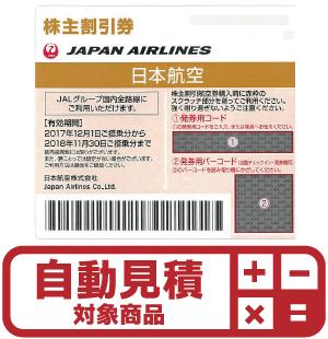 JAL株主優待券 予約限定買取価格