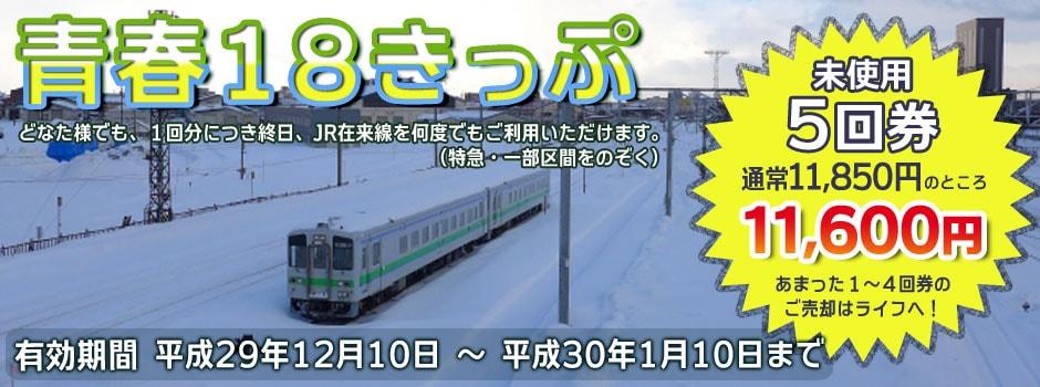 青春18きっぷ冬