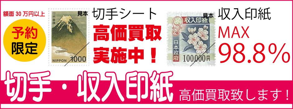 切手 収入印紙 1000円 高価買取 即換金 高値買取 即金