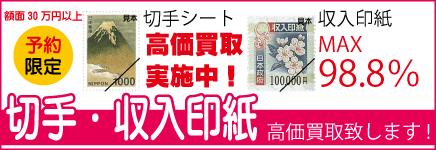 予約限定 額面合計30万円以上の切手・収入印紙超効果買取いたします