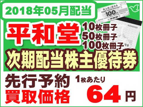 平和堂株主優待券 2018年5月配当(2019年11月20日まで有効)【先行】買取予約