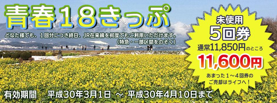 青春18きっぷ 青春18切符 買取 販売 端数 全国 乗り放題
