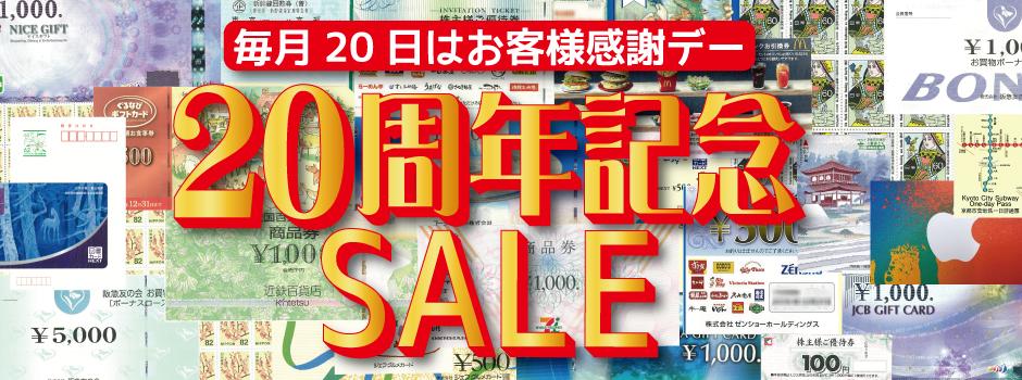チケットライフ 金券ショップ 20周年 記念セール 毎月20日 お客様感謝デー